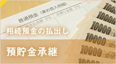 相続預金の払出し【預貯金承継】