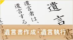 【遺言書作成・遺言執行】