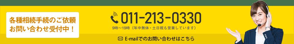 札幌相続相談所では、相続・遺言の無料相談受付中!|TEL:011-213-0330/Eメールでのお問い合わせはこちら