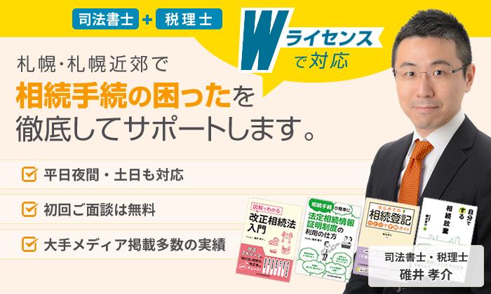 札幌相続相談所では「相続手続の困った」を徹底サポートします。平日夜間・土日も対応/初回ご面談は無料/大手メディア掲載多数の実績
