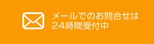 札幌相続相談所|メールでのお問い合わせは24時間受付中