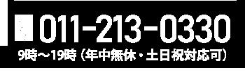 札幌相続相談所|お電話番号:011-213-0330