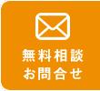 無料相談・お問い合わせ|札幌相続相談所