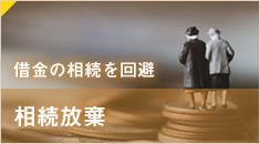 借金の相続を回避【相続放棄】