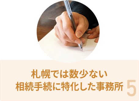 札幌では数少ない相続手続に特化した事務所