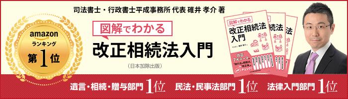 司法書士・行政書士平成事務所 代表 碓井 孝介 著『図解でわかる 改正相続法入門』