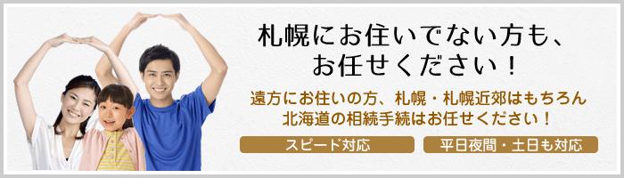 札幌にお住いでない方も、お任せください!遠方にお住いの方、札幌・札幌近郊はもちろん北海道の相続手続はお任せください!