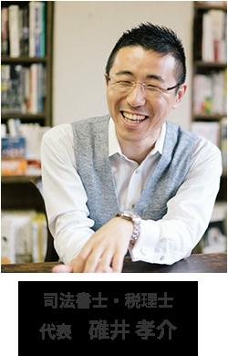 司法書士行政書士平成事務所 代表 碓井 孝介