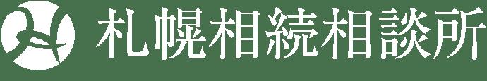 札幌相続相談所|札幌・札幌近郊での「遺産相続」に関するご相談に対応