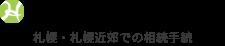 司法書士平成事務所 札幌・札幌近郊での相続手続