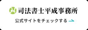 司法書士平成事務所 公式サイトをチェックする